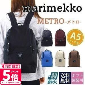 マリメッコ メトロ リュック 通学 女子 METRO SALE レディース リュックサック ナイロン...