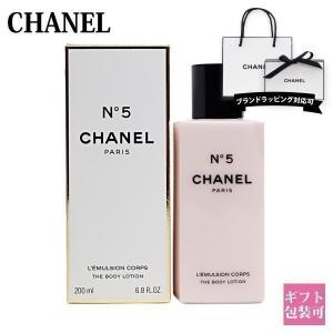 シャネル CHANEL No5 ボディーローション no,5 ボディ用乳液 200ml シャネルコスメ ボディケア シャネル N°5|le-premier