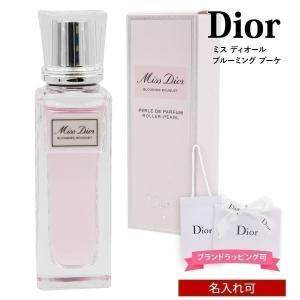 クリスチャンディオール 香水 フレグランス ミス ディオール ブルーミング ブーケ ローラー パール 20ml ロールオン 名入れ
