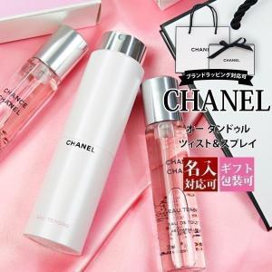 名入れ シャネル チャンス オー タンドゥル 20ml 3本 トラベル ツイスト&スプレー 香水 フ...