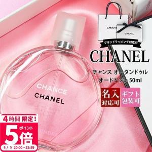 名入れ シャネル チャンス オー タンドゥル EDT 50ml 香水 フレグランス オードトワレ ス...