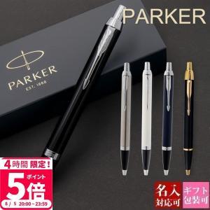 父の日 パーカー PARKER ボールペン IM ボールペン...