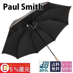 ポールスミス 傘 長傘 雨傘 ブラック 黒×マルチストライプ...