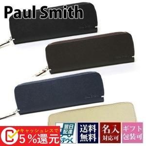 ポールスミス ペンケース メンズ 筆箱 ふで箱 ジップストローグレイン 833920 PSK863 新品 新作