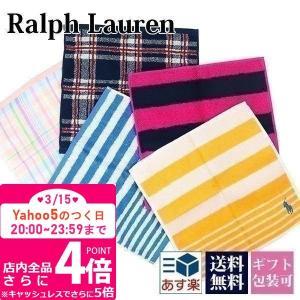 [全15色 正規ギフトバッグ付き] ラルフローレン ハンカチ ポケットサイズ メンズ レディース RALPH LAUREN タオル セット ギフト コットン100% ネコポス送料無料