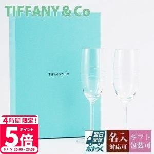 Tiffany ティファニー シャンパングラス ペア おしゃ...