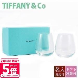 Tiffany ティファニー グラス 結婚祝い 名入れ 食器...