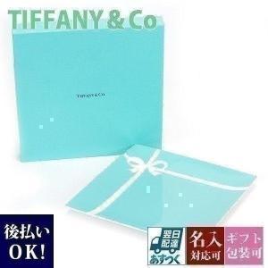 名入れ ティファニー 食器 TIFFANY&Co ブルー ボ...