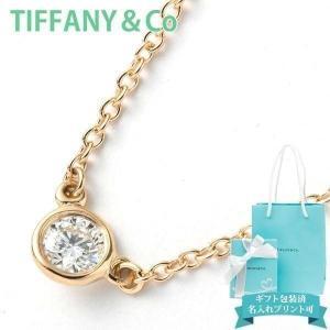 ティファニー TIFFANY&Co ネックレス 一粒ダイヤ ペンダント アクセサリー バイザヤード イエローゴールド 24834239 YELLOW GOLD サマーセール ボーナス