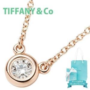 ティファニー TIFFANY&Co レディース ネックレス ペンダント ダイヤモンド バイ ザ ヤード 28274564