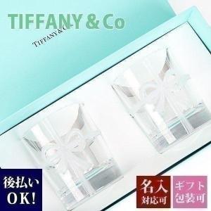 名入れ ティファニー TIFFANY&Co   ボウ グラス...