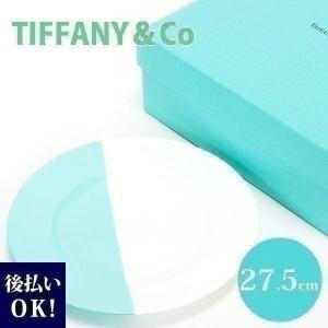 ティファニー TIFFANY&Co お皿 プレート ...