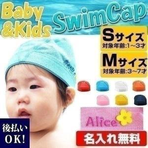 スイムキャップ スイミングキャップ キッズ ベビー ジュニア 赤ちゃん メッシュキャップ 子供用 かわいい 男の子 女の子 子供用 シンプル 新品 新作|le-premier