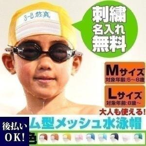3個までネコポス名入れ無料 スイムキャップ 水泳帽子 キッズ 小学生 ジュニア 大人 メッシュキャップ 子供用 シンプル 無地 プール 入園入学 新品 新作|le-premier