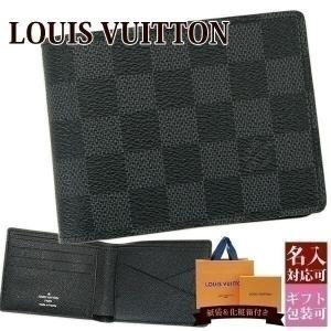ルイヴィトン 財布 二つ折り財布 メンズ ポルトフォイユ・ミュルティプル ダミエグラフィット N41...