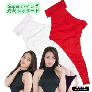レオタード 超 ハイレグ ハイネック セクシー コスプレ コスチューム 日本製 衣装 通販