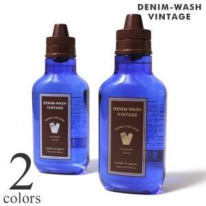 リジットの生デニムを一から育てるのに最適な デニム専用洗剤「デニムウォッシュ ヴィンテージ」。  ウ...