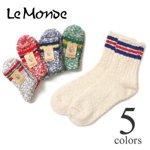 【レディース&メンズ】LE MONDE ル・モンド ルモンド 靴下 スラブネップ 3本ラインソックス 106503|lea-rare