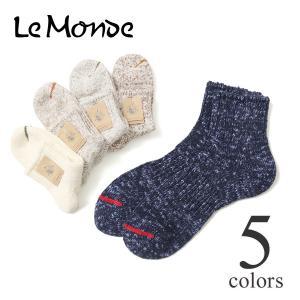 LE MONDE ル・モンド ルモンド L型スラブショートソックス 靴下 106504|lea-rare