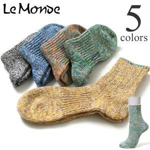 ルモンド 靴下 トップライン6色ツイスター杢ソックス LE MONDE ル・モンド 107507 【レディース&メンズ】|lea-rare