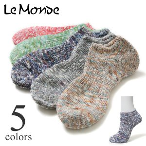 LE MONDE ル・モンド ルモンド スラブリップルスニーカーソックス 靴下 118180 【レディース&メンズ】|lea-rare