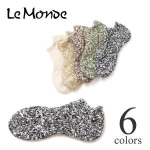 LE MONDE ル・モンド ルモンド ソックス 118183 ローゲージ スニーカーソックス 靴下 メンズ レディース 【2足までクロネコDM便可能】|lea-rare