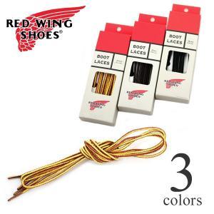 レッドウイング シューレース タスラン ブーツレース 靴紐 RED WING 純正 48インチ 120cm 靴ひも ブーツ アイリッシュセッター ベックマン 【メール便可能】