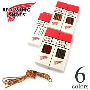 レッドウイング シューレース レザー ブーツレース 靴紐 RED WING 純正 80インチ 200...