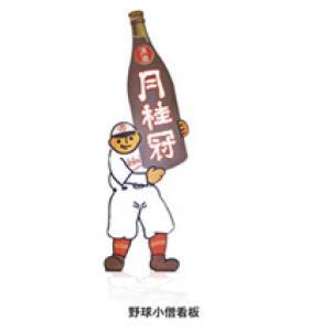 【野球小僧看板】 SAKEミニチュアコレクション 京都 月桂冠編 BOX lead-netstore