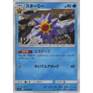 ポケモンカードゲーム SM4S 010/050 スターミー(アンコモン)【新品】