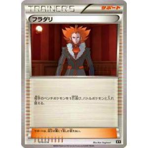 ポケモンカード XY 014/018 フラダリ()【新品】