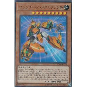 遊戯王 VJMP-JP175 マシンナーズ・メタルクランチ (日本語版 ウルトラレア) Vジャンプ ...