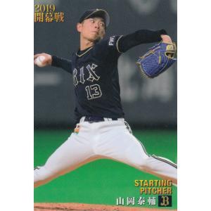 プロ野球チップス2019 第2弾 OP-04 山岡泰輔 (オリックス) 開幕投手カード