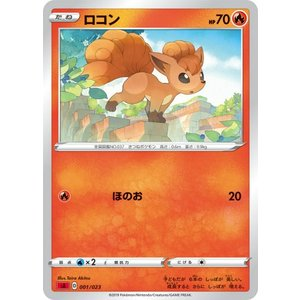 ポケモンカードゲーム SA 001/023 ロコン 炎 スターターセットV 炎 -ほのお-