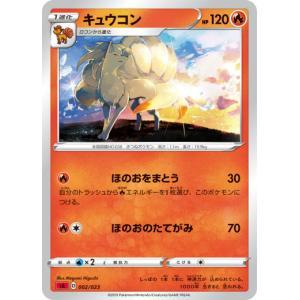 ポケモンカードゲーム SA 002/023 キュウコン 炎 スターターセットV 炎 -ほのお-