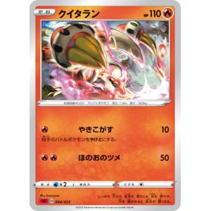 ポケモンカードゲーム SA 004/023 クイタラン 炎 スターターセットV 炎 -ほのお-