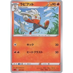 ポケモンカードゲーム SA 007/023 ラビフット 炎 スターターセットV 炎 -ほのお-