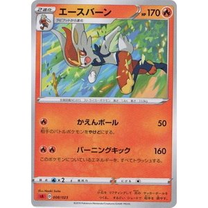 ポケモンカードゲーム SA 008/023 エースバーン 炎 スターターセットV 炎 -ほのお-