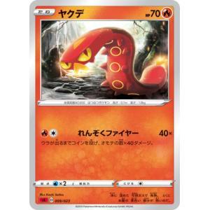 ポケモンカードゲーム SA 009/023 ヤクデ 炎 スターターセットV 炎 -ほのお-