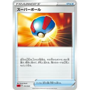 ポケモンカードゲーム SA 014/023 スーパーボール グッズ スターターセットV 炎 -ほのお...