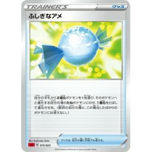 ポケモンカードゲーム SA 015/023 ふしぎなアメ グッズ スターターセットV 炎 -ほのお-