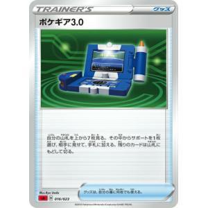 ポケモンカードゲーム SA 016/023 ポケギア3.0 グッズ スターターセットV 炎 -ほのお...