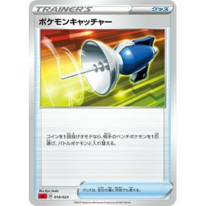 ポケモンカードゲーム SA 018/023 ポケモンキャッチャー グッズ スターターセットV 炎 -...