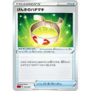 ポケモンカードゲーム SA 019/023 げんきのハチマキ グッズ スターターセットV 炎 -ほの...