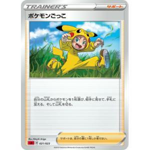 ポケモンカードゲーム SA 021/023 ポケモンごっこ サポート スターターセットV 炎 -ほの...