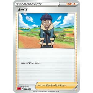 ポケモンカードゲーム SA 022/023 ホップ サポート スターターセットV 炎 -ほのお-