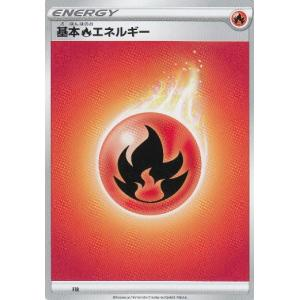 ポケモンカードゲーム SA 基本炎エネルギー  スターターセットV 炎 -ほのお-