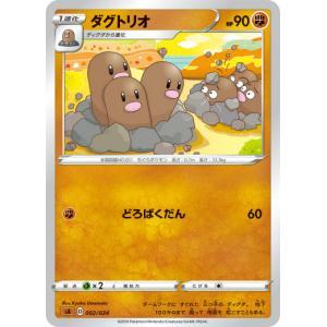 ポケモンカードゲーム SA 002/024 ダグトリオ 闘 スターターセットV 闘 -とう-