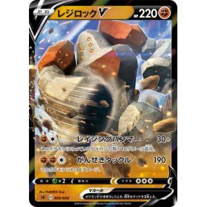 ポケモンカードゲーム SA 005/024 レジロックV 闘 スターターセットV 闘 -とう-