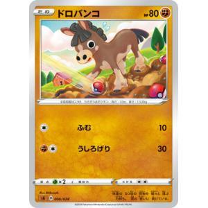 ポケモンカードゲーム SA 006/024 ドロバンコ 闘 スターターセットV 闘 -とう-